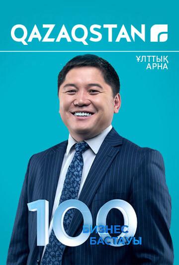 100 бизнес бастауы