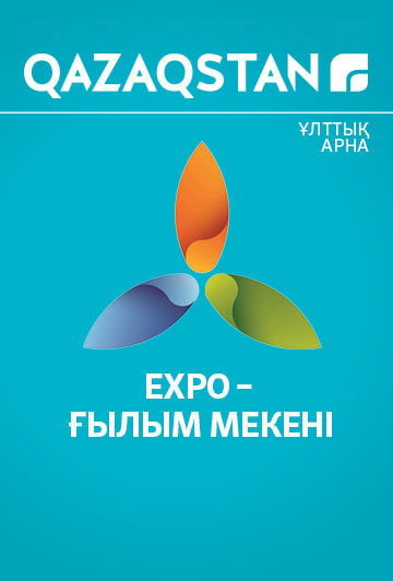EXPO – ғылым мекені