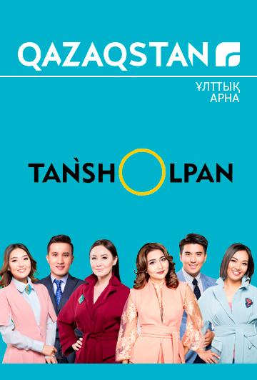 Таңшолпан