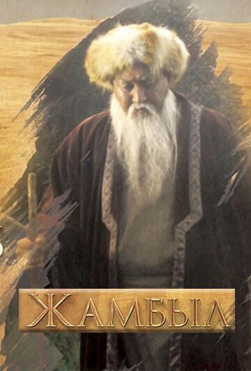 Жамбыл