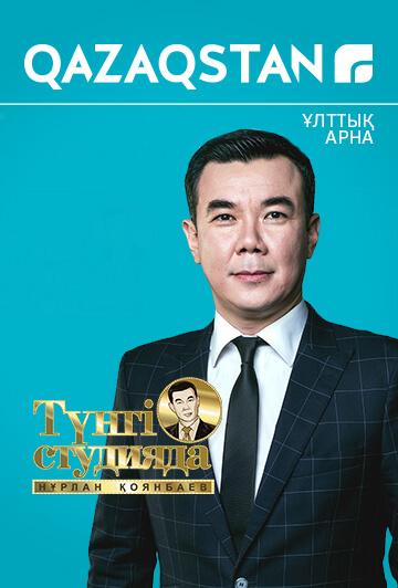 Түнгі студияда Нұрлан Қоянбаев