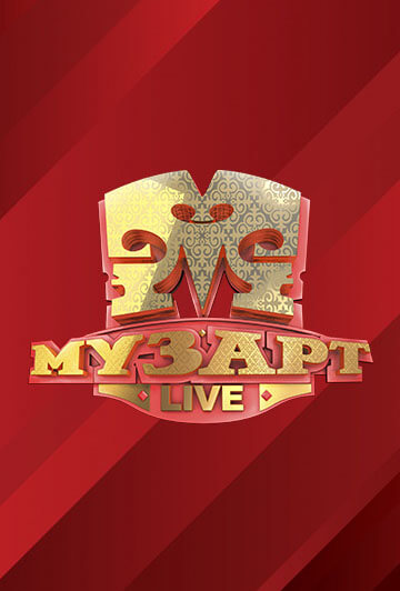 «МузАРТ LIVE» мегажобасы
