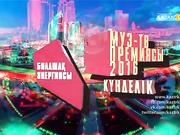 «МУЗ-ТВ ПРЕМИЯСЫ 2016»