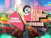 МУЗ-ТВ премиясы 2016