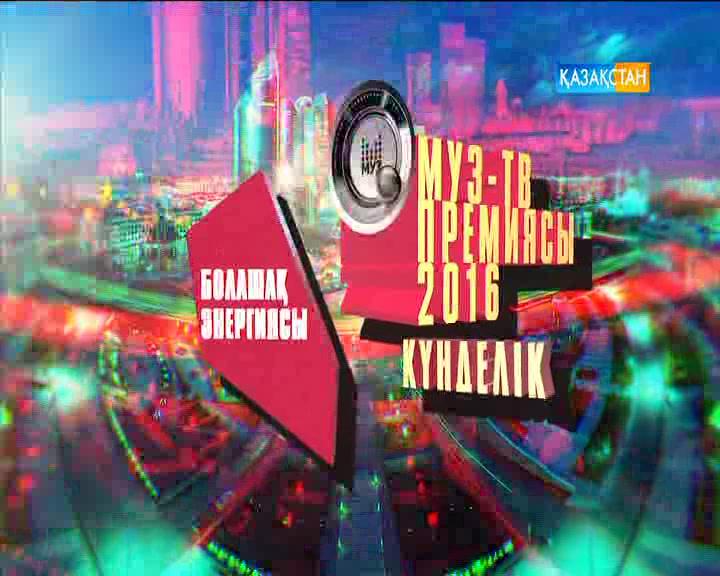 МУЗ-ТВ премиясы