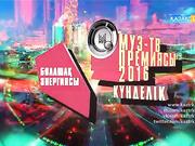 «МУЗ-ТВ премиясы 2016». Күнделік (05.06.2016)