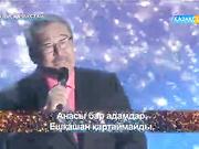 Нұрлан Өнербаев - «Анашым». Караоке