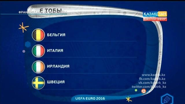 ФУТБОЛ. UEFA EURO 2016. «ФРАНЦИЯДАҒЫ ФУТБОЛ ТОЙЫ». 10.06.2016. 03:00