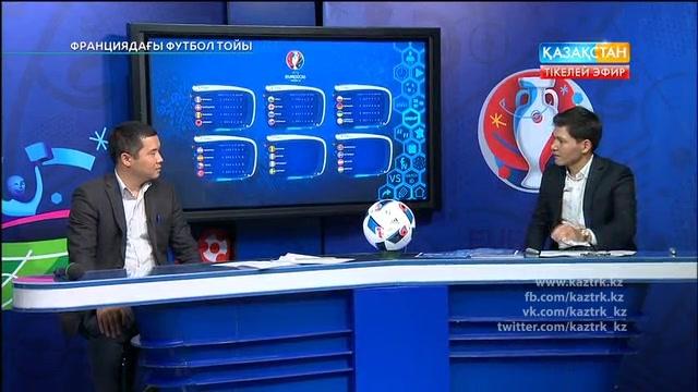 ФУТБОЛ. UEFA EURO 2016. «ФРАНЦИЯДАҒЫ ФУТБОЛ ТОЙЫ». ТІКЕЛЕЙ ЭФИР. 12.06.2016. 00:00