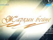 Ақын, «Құрмет» орденінің иегері Өтежан Нұрғалиевті еске алу