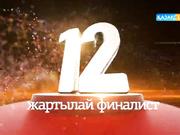 «Аялаған Астана-2016» балалар байқауы