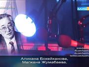 Журналист, халықаралық Алаш әдеби сыйлығының лауреаты Хасан Оралтайды еске алу