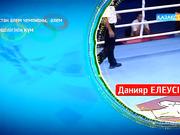 Рио-2016. Данияр Елеусінов