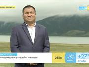 Экологиялық туризм - еліміз үшін жаңа сала (ВИДЕО)