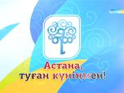 Ертең 17:10-да «Президент парасаты» арнайы жобасынан көріңіздер
