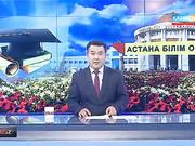 Астанада 18 жылда оннан аса университет ашылды
