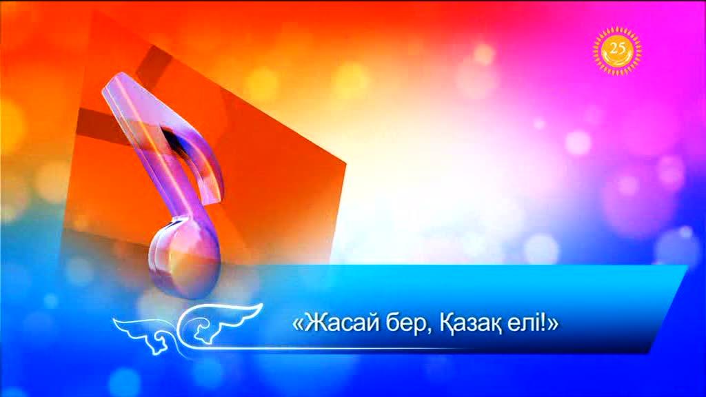 """Астанаға 18 жыл. """"Жасай бер, Қазақ елі!"""". Концерт"""