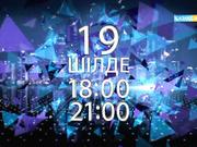 «Ұлы дала баласы» 19 шілдеде Атырау қаласында (ВИДЕО)