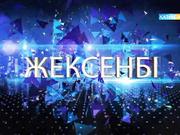 24 шілде 21:05-те «Ұлы дала баласы» реалити-шоуын өткізіп алмаңыз!