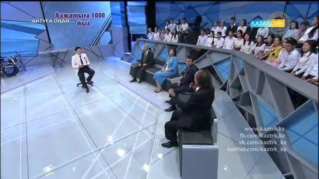 """Алматыға мың жыл"""