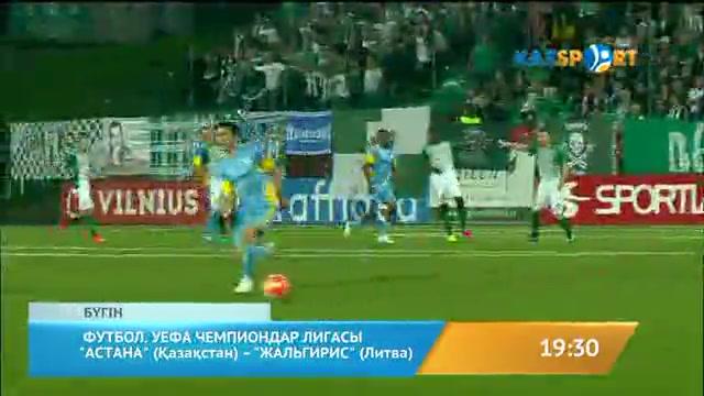 Бүгін 19:30-да футбол! «Астана» (Қазақстан) – «Жальгирис» (Литва)  матчын «Kazsport» телеарнасынан көре аласыздар.