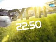 Бүгін 22:50-дефутбол! УЕФА Еуропа лигасы. II іріктеу кезеңі. «Маккаби» (Израиль) – «Қайрат» (Қазақстан). Тікелей эфир