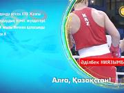 Рио-2016. Әділбек Ниязымбетов