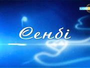 Ақын, әнші, композитор Елена Әбдіхалықованың «Дара жолын» 30 шілде 21:00-де көріңіз.