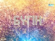 Бүгін 21:05-те «Сәлем, Қазақстан!» жобасынан Серік Ибрагимовтің концертін көріңіз!