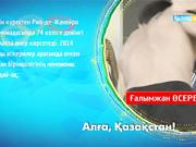 Рио-2016. Ғалымжан Өсербаев