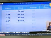 17:30 жаңалықтары 27.07.2016
