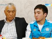 Әлем және Азия чемпионы Сметов Елдос Бақтыбайұлының отбасымен сұхбат