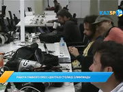 Kazsport. Работа главного пресс-центра в столице Олимпиады (ВИДЕО)