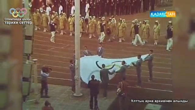 Олимпиада шыңы: тарихи сәттер (ВИДЕО)