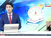 17:30 жаңалықтары (09.08.2016)