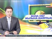 19:30 жаңалықтары (10.08.2016)