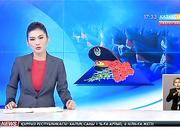 17:30 жаңалықтары (12.08.2016)