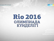 ОЛИМПИАДА - 2016.КҮНДЕЛІК (8-күн)