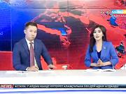 19:30 жаңалықтары (16.08.2016)