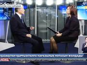 Қазақстан Қырғызстанға наразылық нотасын жолдады