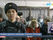 Генерал Әмірхан Аманбаев 14 жылға бас бостандығынан айырылды