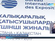 «EXPO» көрмесінің ең үздік жоба авторына  20 000 €  тағайындалады