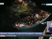 Жерорта жағалауында 630-ға жуық мигрант құтқарылды