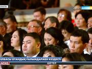 Президент отандық ғалымдармен кездесті.