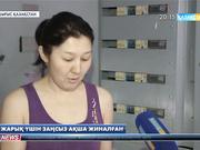 Электр энергиясын таратушы компания жарық үшін заңсыз ақша жинаған
