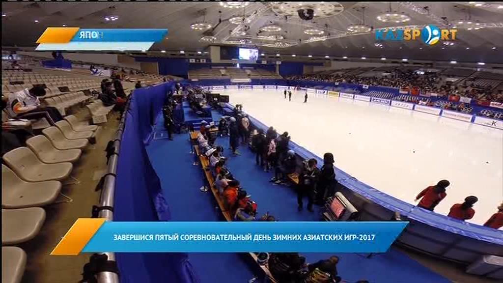 Новости из Саппоро: пятый соревновательный день Зимних Азиатских игр-2017