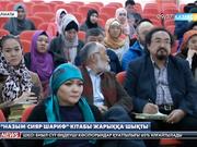 Алматыда  «Назым Сияр Шариф» кітабының тұсауы кесілді