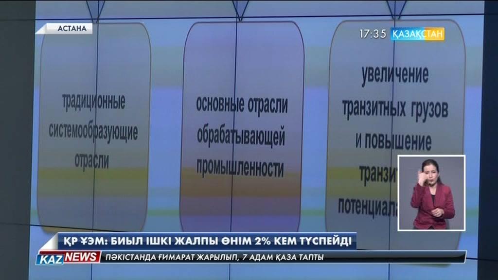 Ұлттық экономика министрлігі: Биыл ішкі жалпы өнім 2 пайыздан кем түспейді