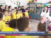 Қызылордадағы «Дара-нұр» балабақшасында озық технология тәжірибеге енгізілді
