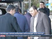 Женевада Сирия бойынша келіссөздер өтіп жатыр